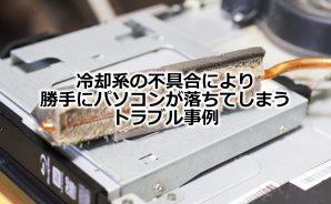 冷却系の不具合によりパソコンが落ちてしまうトラブル事例